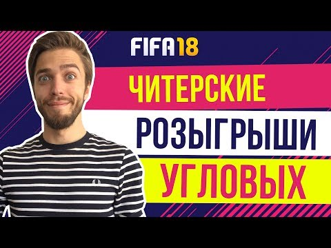 FIFA 18: Как забивать с угловых - Видео онлайн