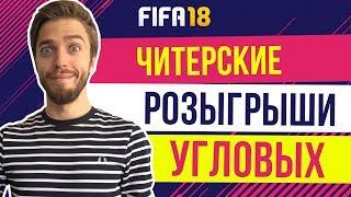ЛАЙФХАК: КАК ЗАРАБОТАТЬ МОНЕТЫ В FIFA!!