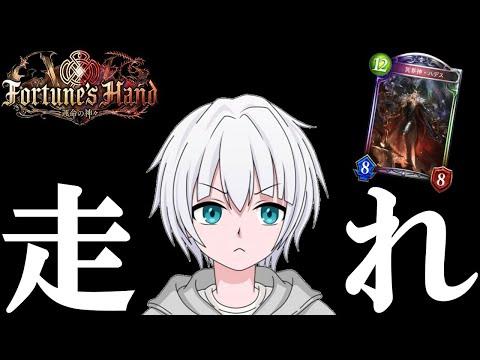 【Shadowverse/シャドウバース】グラマスに駆け上がれ! Part1【ぱあくのカード部屋】