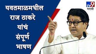 UNCUT | Raj Thackeray Speech Live | यवतमाळमधील राज ठाकरे यांचं संपूर्ण भाषण-TV9