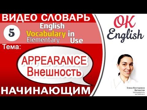 Тема 5 Appearance - внешность. Как описать внешность на английском 📕 English vocabulary ELEMENTARY