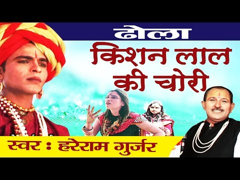 सुपरहिट ढोला ॥ किशन लाल की चोरी ॥Popular Folk Story By  Hariram Gurjar  #Ambey Bhakt
