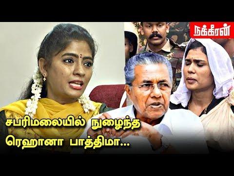 பாஜக-வுக்கு கிடைத்த துருப்புச் சீட்டு! Mythili Praveen interview | Rehana Fathima | Sabarimala Issue