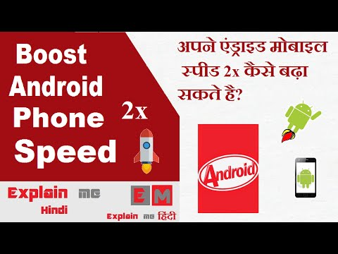 How to increase android speed - Speed Up Your Android Device - Solve hanging probleum Hindi video - 동영상