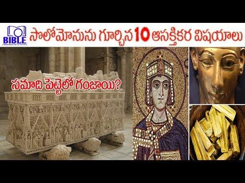 ▶10 Interesting Facts About King Solomon   రాజైన సొలొమోను.  4K #EP65   BibleUnknownFactsTelugu  