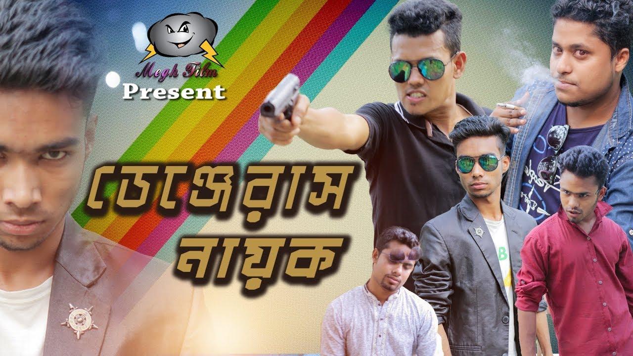 Bengali Comedy Movie 2018 Full Hd | Dangerous Nayok (ডেঞ্জেরাস নায়ক ) |  Emon Megh