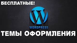 видео темы для wordpress