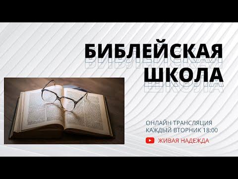 Последнее Время - Библейская Школа (Николай Литвин)