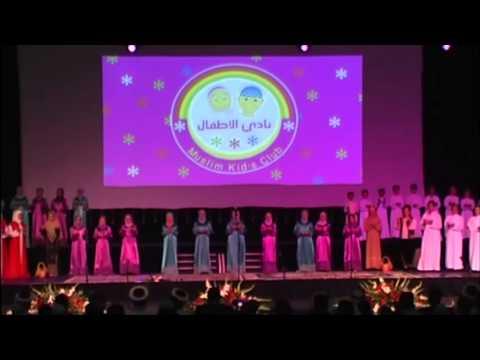 Muslim Kids Club - يا جبال مكة افرحي - Sydney Mawlid 2010