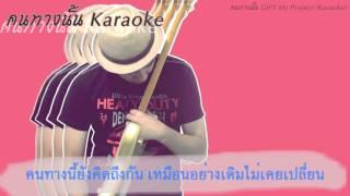 Karaoke คนทางนั้น GiFT My Project (เหมือนต้นฉบับ90%)