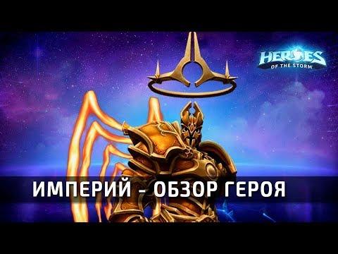 видео: Империй - обзор нового героя в heroes of the storm