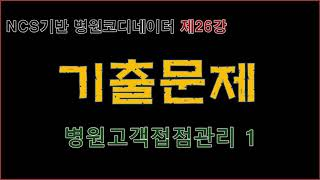 [기출문제 강의] 병원코디네이터 26 병원고객접점관리 …