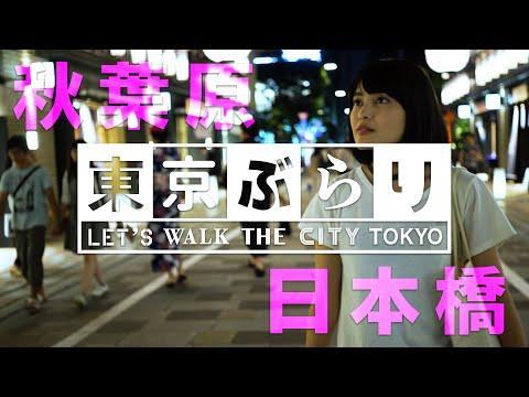 Akihabara-Nihonbashi (秋葉原〜日本橋)| Tokyo Burari 東京ぶらり[Let's Walk The City TOKYO!] Vol.10
