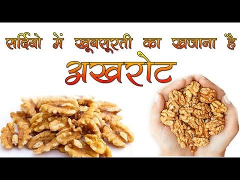 सर्दियों में खूबसूरती का खजाना है अखरोट || Health Benifits Of Walnut || Ayurved Samadhan