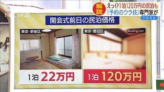 """驚愕1泊120万円! 五輪まで半年""""民泊バブル""""(20/01/17)"""