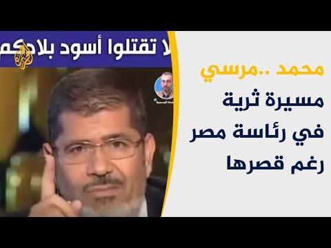 مسيرة محمد مرسي من الرئاسة حتى وفاته  - نشر قبل 47 دقيقة