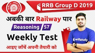1:30 PM RRB Group D 2019 | Reasoning by Hitesh Sir | Weekly Test
