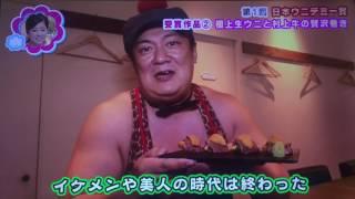 極DINING若旦那 新潟 居酒屋 八千代コースター ウニデミー賞 極上生ウニ...