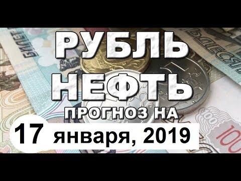 Прогноз курса доллара, курс рубля на сегодня (обзор от 17 января 2019 года)