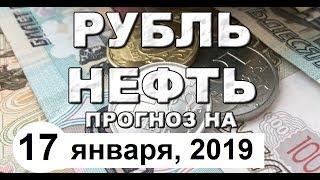 Смотреть видео Прогноз курса доллара, курс рубля на сегодня (обзор от 17 января 2019 года) онлайн