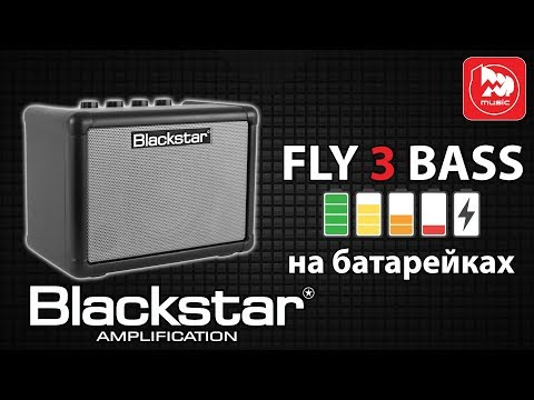 Басовый мини-комбо BLACKSTAR FLY 3 BASS (работает от батареек)
