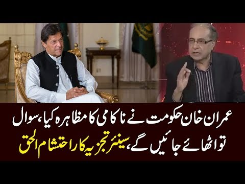Senior analyst Ihtisham-ul-Haq gives his opinion on Army Chief extension case