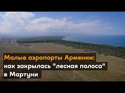 Малые аэропорты Армении: как закрылась