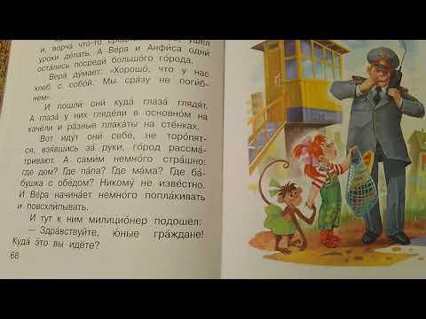 Эдуард Успенский. Про девочку Веру и обезьянку Анфису.