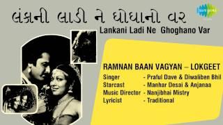 Lankani Ladi Ne  Ghoghanovar   Ramnan Baan Vagyan   Gujarati Song   Praful Dave & Diwaliben Bhil