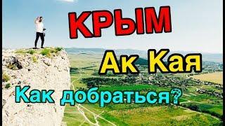 видео Белая скала, Крым (Ак-Кая) — как добраться