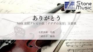 音楽グループ「いきものがかり」による18作目のシングル曲(2010年リリ...
