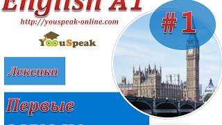 YouSpeak English Interactive A1. Первые глаголы