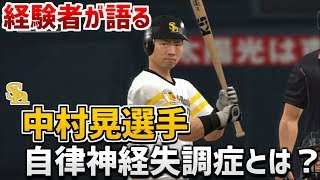 【経験者が語る】SB・中村晃選手の自律神経失調症について