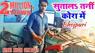 Sutala tani kora me   सुताला तनी कोरा में   bhojpuri cover song   khesari lal   sidhu singh octapad
