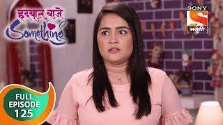 hrudhyat-waje-something-ep-125-full-episode-12th-january-2019
