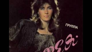 С. Разина (Фея) - Мой Путь 1988