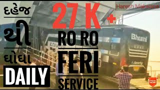 #ROROFERI,#DAHEJTOGHOGHA,#રોરોફેરી, heavy vehicle in roroferi || Dahej to ghogha