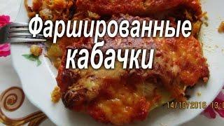 Вкусные кабачки/Фаршированные кабачки.