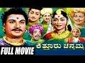 Kitthuru Chennamma ಕಿತ್ತೂರು ಚೆನ್ನಮ್ಮ Kannada Full HD Movie FEAT.M V Rajamma, B Sarojadevi