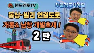 랜드멘토TV/온양 동상~발리 도로 현장답사& 울…