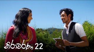 Nirawarana | Episode 22 - (2019-08-24) | ITN Thumbnail
