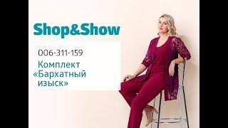Комплект «Бархатный изыск». Shop & Show (Мода)