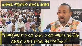 Ethiopia -- Prime Minister Abiy Ahmed held a public meeting with Gurage People in Wolkite, SNNPR