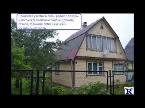 Купить дачу (дом с участком) в Можайской районе, Московская область