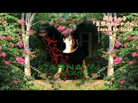 河合その子「哀愁のカルナバル」Cover by lisha