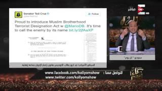 بالفيديو.. عمرو أديب: «أوباما حبيب الإخوان .. والسيسي تقيل على قلبه»