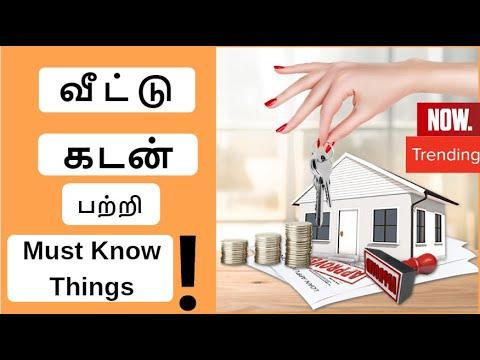 home-loans-details-in-tamil-|-housing-loan-(details)-in-tamil/தமிழ்-(2018)
