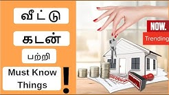 Home loans details in Tamil | Housing loan (details) in Tamil/ (2018)