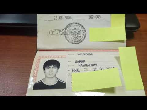Чипированный сатанистами паспорт раба российской федерации