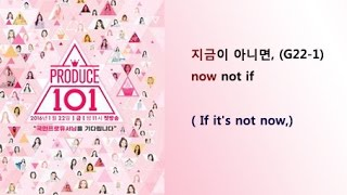 Produce 101 TV show - Pick Me Lyrics Video for Korean Learners Mp3
